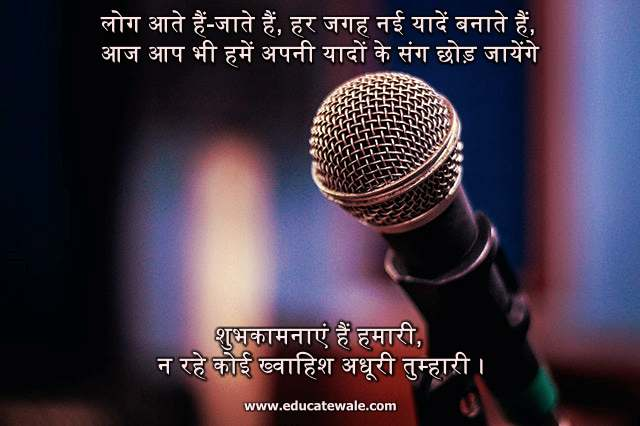 Farewell speech in Hindi for friends