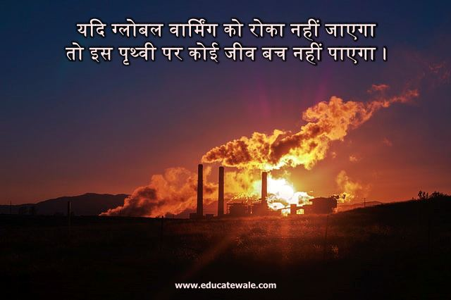 global warming essay in hindi
