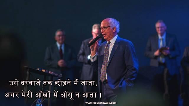Farewell speech in Hindi for boss